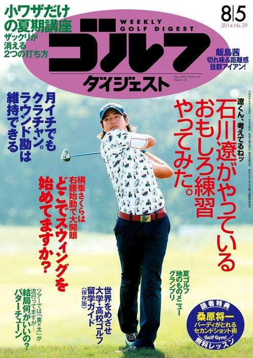 週刊ゴルフダイジェスト 2014/8/5号拡大写真