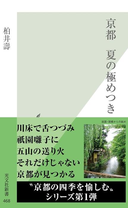 京都 夏の極めつき-電子書籍-拡大画像