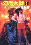 幻魔大戦 14 幻魔との接触-電子書籍