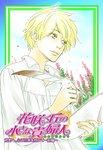 花咲く丘の小さな貴婦人(リトル・レディ)4 荒野へ、心に花束を抱いて-前編-【電子版カバー書き下ろし】-電子書籍