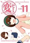 変ゼミ(11)-電子書籍