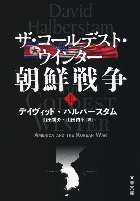 ザ・コールデスト・ウインター 朝鮮戦争(上)-電子書籍-拡大画像