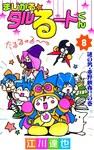 まじかる☆タルるートくん 第8巻-電子書籍