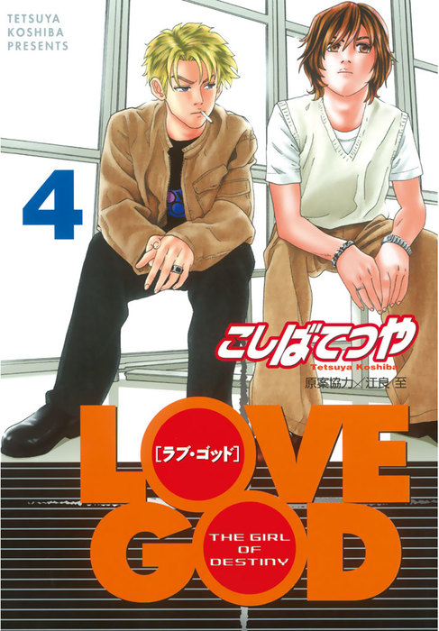 LOVE GOD(4)-電子書籍-拡大画像