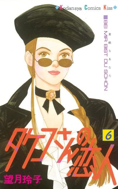 タケコさんの恋人(6)-電子書籍