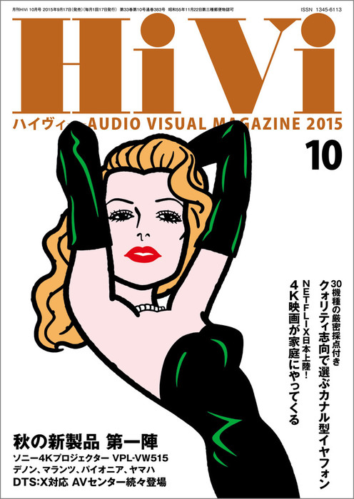HiVi (ハイヴィ) 2015年 10月号拡大写真