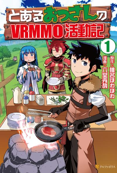とあるおっさんのVRMMO活動記-電子書籍