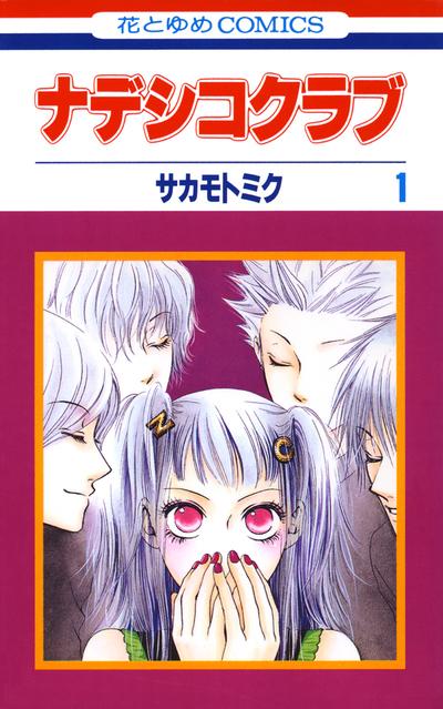 ナデシコクラブ 1巻-電子書籍