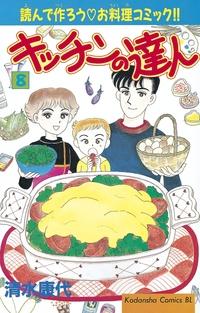 キッチンの達人(8)