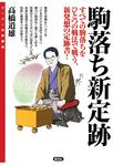 スーパー将棋講座 駒落ち新定跡-電子書籍