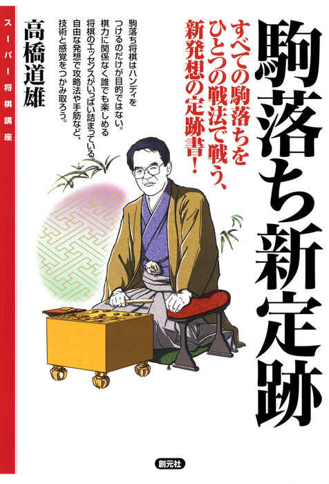 スーパー将棋講座 駒落ち新定跡拡大写真