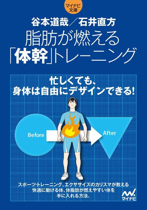 脂肪が燃える「体幹」トレーニング-電子書籍-拡大画像