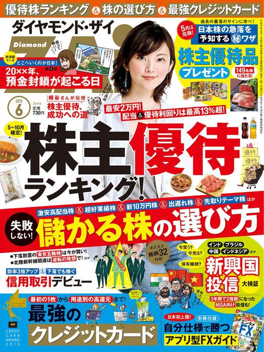ダイヤモンドZAi 15年6月号-電子書籍-拡大画像