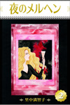 夜のメルヘン 2巻-電子書籍