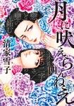 月に吠えらんねえ(4)-電子書籍