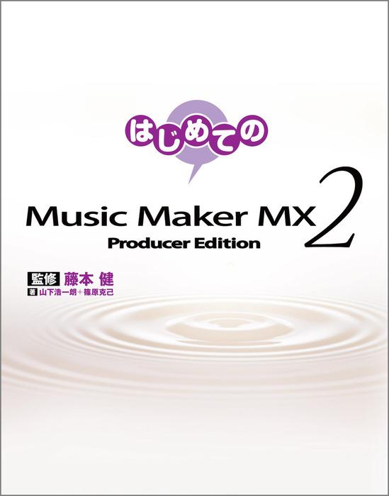 はじめてのMusic Maker MX2拡大写真