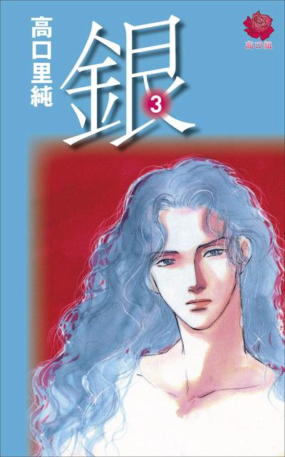 銀(3)-電子書籍