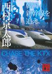 韓国新幹線を追え-電子書籍