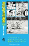 野球部に花束を ~Knockin' On YAKYUBU's Door~ 4-電子書籍