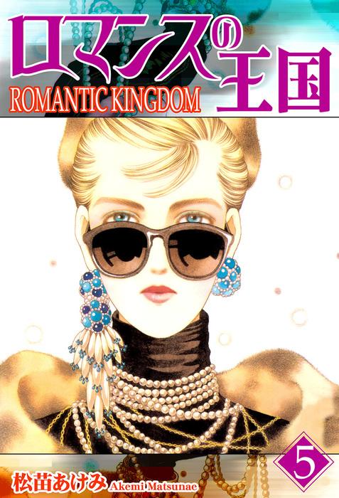 ロマンスの王国(5)拡大写真