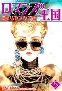 ロマンスの王国(5)-電子書籍