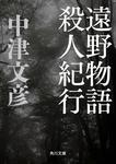 遠野物語殺人紀行-電子書籍