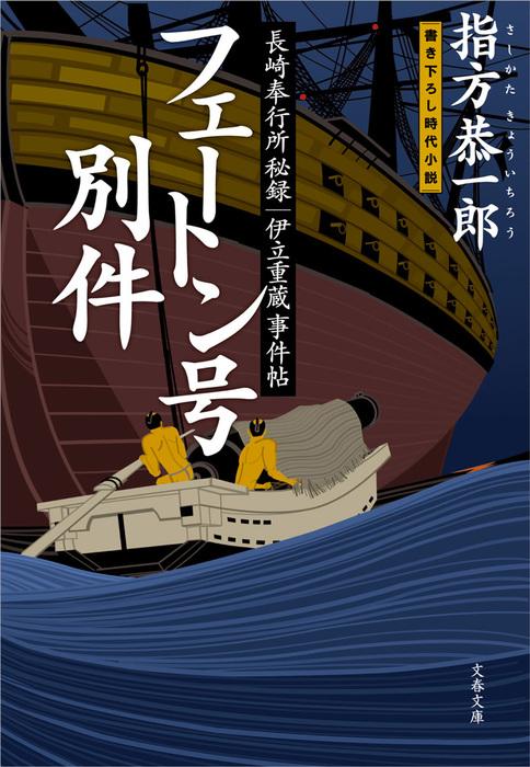長崎奉行所秘録 伊立重蔵事件帖  フェートン号別件拡大写真