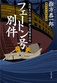 長崎奉行所秘録 伊立重蔵事件帖  フェートン号別件-電子書籍