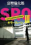 SRO3 キラークィーン-電子書籍