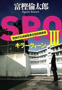 SRO3 キラークィーン