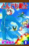 とんでも騎士《ナイト》(8)-電子書籍