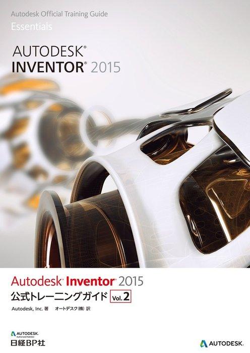 Autodesk Inventor 2015公式トレーニングガイド vol.2拡大写真