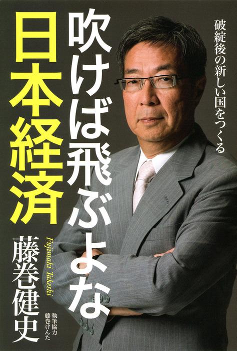 吹けば飛ぶよな日本経済 破綻後の新しい国をつくる拡大写真