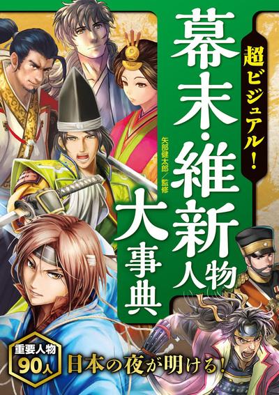 超ビジュアル! 幕末・維新人物大事典-電子書籍