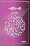 一郎と一馬-電子書籍