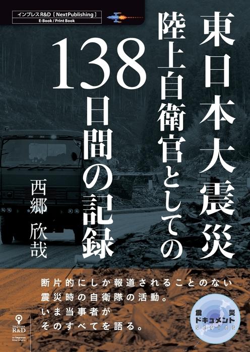東日本大震災 陸上自衛官としての138日間の記録-電子書籍-拡大画像