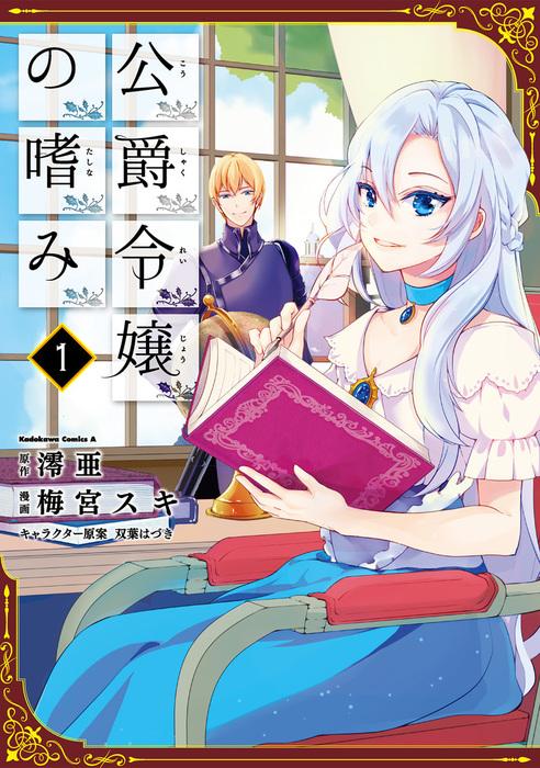 公爵令嬢の嗜み(1)-電子書籍-拡大画像