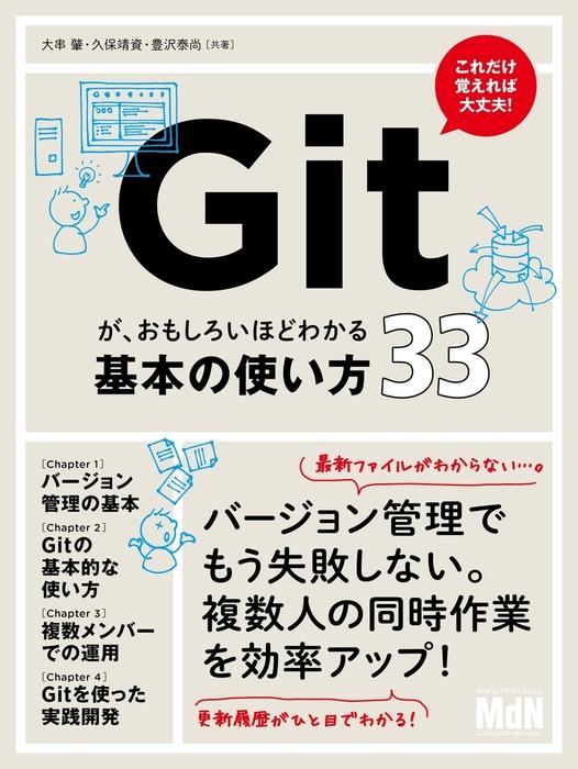 Gitが、おもしろいほどわかる基本の使い方33-電子書籍-拡大画像