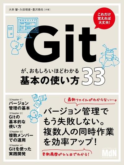 Gitが、おもしろいほどわかる基本の使い方33-電子書籍