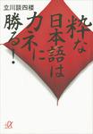 粋な日本語はカネに勝る!-電子書籍
