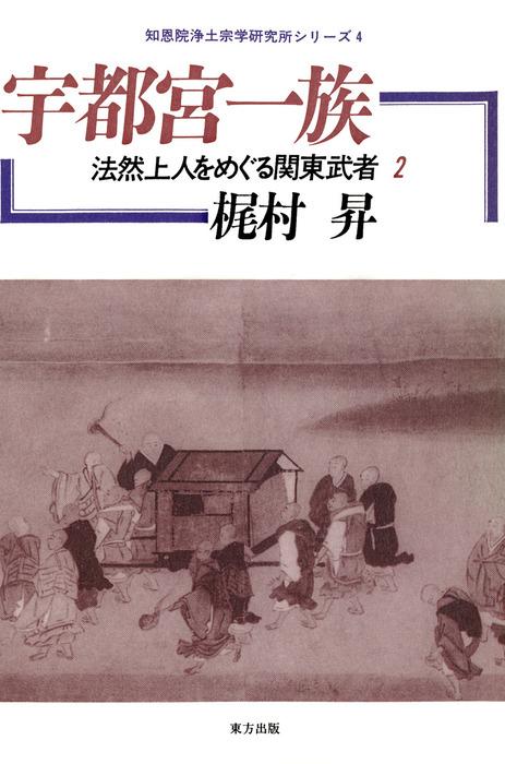 宇都宮一族 法然上人をめぐる関東武者2拡大写真