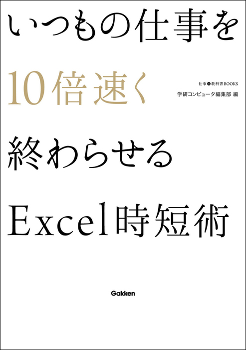 いつもの仕事を10倍速く終わらせるExcel時短術-電子書籍-拡大画像
