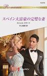 スペイン大富豪の完璧な妻-電子書籍