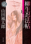柳生忍法帖 上 山田風太郎ベストコレクション-電子書籍