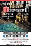 血文字の遺言partIII「完結編8 1/2の謎」-電子書籍
