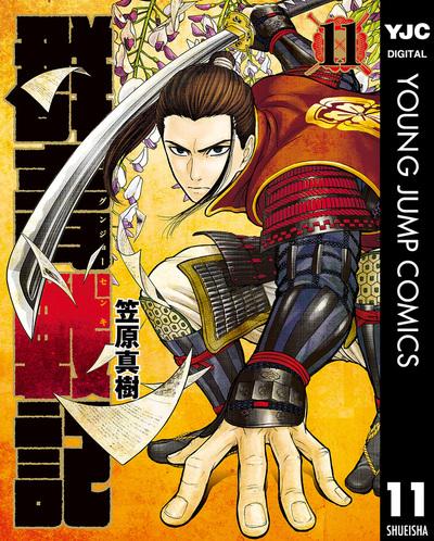 群青戦記 グンジョーセンキ 11-電子書籍