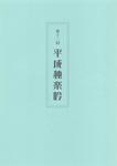 第十ニ回平成独楽吟-電子書籍