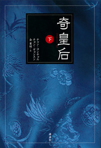 奇皇后 下-電子書籍