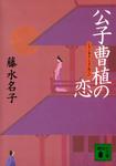 公子曹植の恋-電子書籍