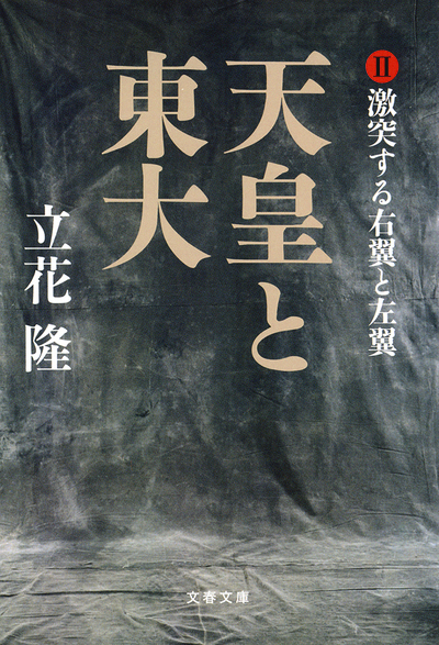 天皇と東大(2) 激突する右翼と左翼-電子書籍